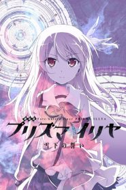 Fate/Kaleid Liner Prisma Illya: The Movie – Oath Under Snow (2017)