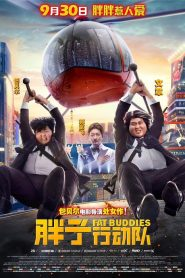 Fat Buddies (2018)