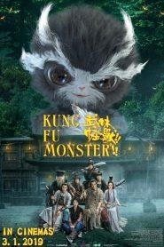 Kung Fu Monster (2018)