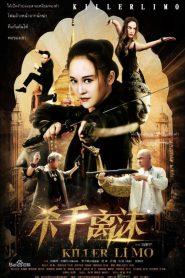 Killer Li Mo (2017)