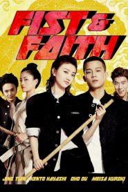 Fist & Faith (2017)