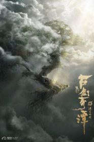 Legend of the Ancient Sword (2018)