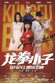 Kung Fu Boys (2016)