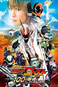 Kamen Rider Ghost: The 100 Eyecons and Ghost's Fateful Moment (2016)