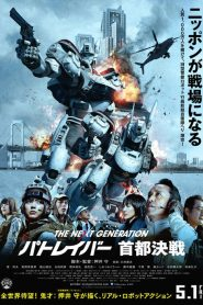 The Next Generation: Patlabor (2014)