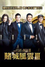 From Vegas to Macau III (2016)