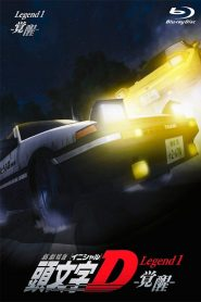 New Initial D the Movie – Legend 1: Awakening (2014)