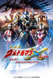 Ultraman X the Movie (2016)